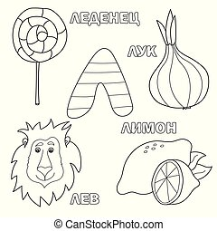 Alphabet letter with russian L. pictures of the letter - coloring book for kids