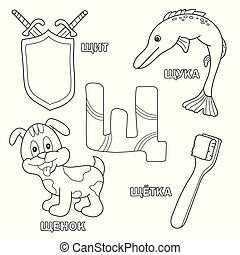 Alphabet letter with russian. pictures of the letter - coloring book for kids