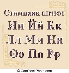 Alphabet steampunk font from gears and mechanical parts