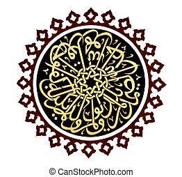 Islamic calligraphy - An Islamic calligraphy written on the...