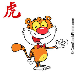 Animal Tiger Waving A Greeting