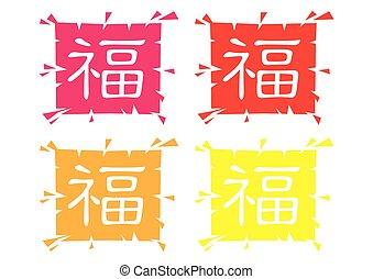 ano, isolado, illustration., saudações, vetorial, chinês, novo, fortuna, mandrian.