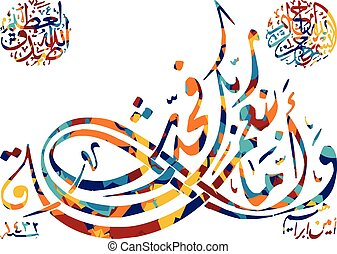 arabic calligraphy almighty god allah most gracious theme ...