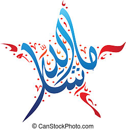 """Arabic calligraphy of """"Mashallah"""" in star shape, blue and red on white, translation is """"God has willed it"""""""
