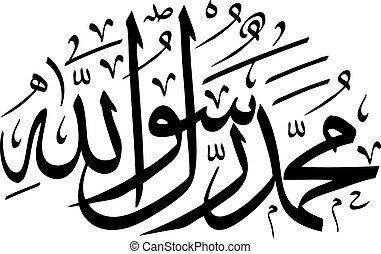 "Beautiful Arabic calligraphy ""Muhammad is the messenger of God"""