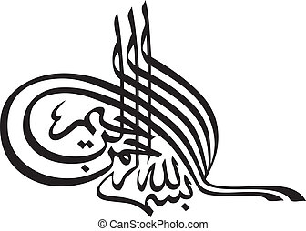 Arabic Calligraphy - Islamic calligraphy black on white...