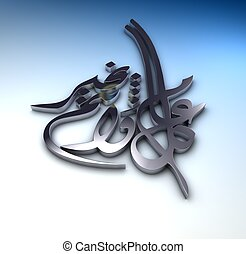 Arabic (Happy New Year) in 3d