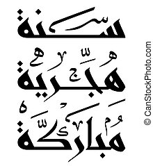 Arabic Islamic calligraphy - Wishing You a Blessed New Year...