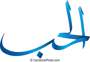 The word love in elegant style Arabic calligraphy