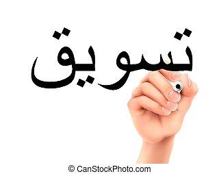 Arabic words for Marketing