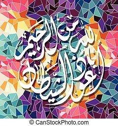 arabische , kalligrafie, islam