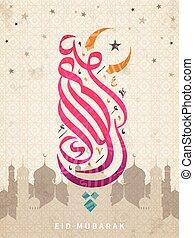 arabische , kalligrafie, ontwerp