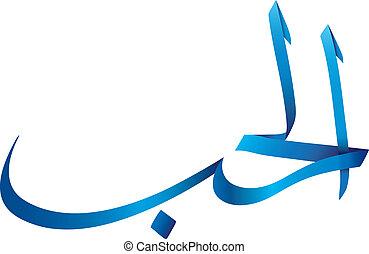 arabisches , liebe, typographie