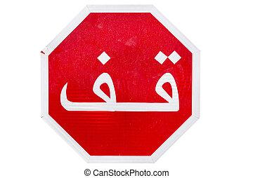 arabisches , stopschild, freigestellt