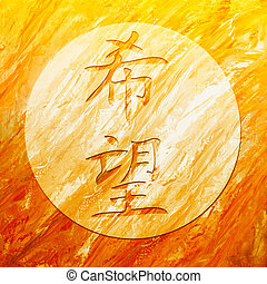 artwork hope - illustration with chinese symbol for hope,...