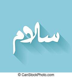 AS-SALAM name of God of islam - Allah in Arabic Writing ,...
