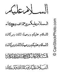assalamualaikum, アラビア, ベクトル, カリグラフィー, イラスト