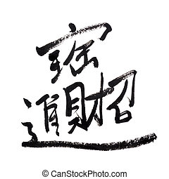 auspicious words in Chinese, traditional chinese calligraphy...