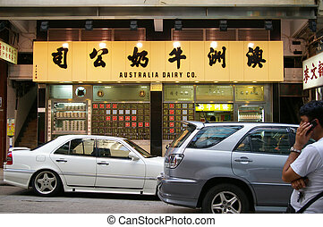 Australia Dairy Co. restaurant in Hong Kong