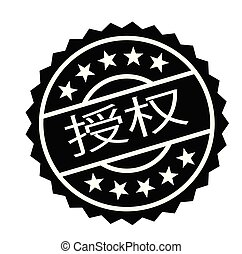 authorized stamp in chinese