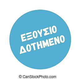 authorized stamp in greek