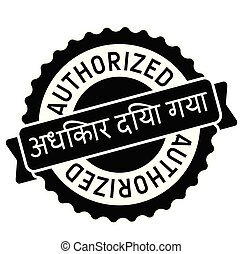 authorized stamp in hindi