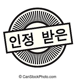 authorized stamp in korean