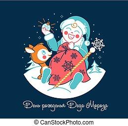 baby Santa Claus Russian