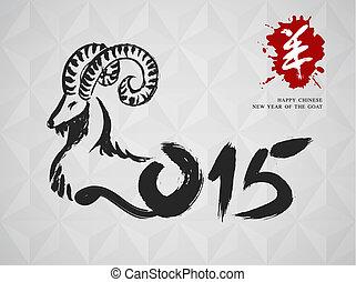 bakgrund, år, 2015, färsk, geometrisk, goat