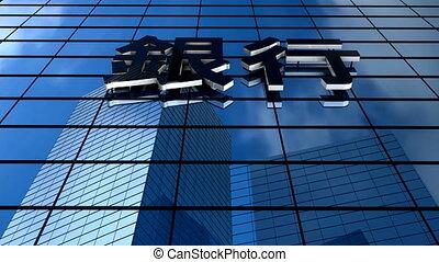 Bank building Japanese.
