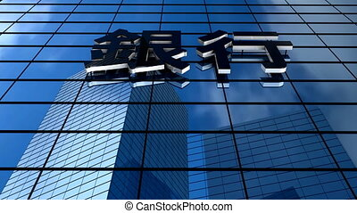 Bank building Japanese. - Bank building with Ginkou(bank)...
