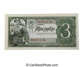 Banknote of the USSR 3 rubles 1938