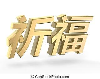be, välsignelser, kinesisk