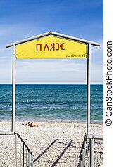Beach on the Black Sea. Theodosius. Crimea
