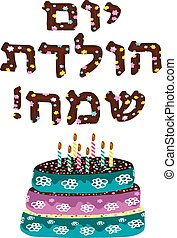 Beautiful chocolate cake with birthday candles. The inscription in Hebrew Hayom Yom Huledet. Vector illustration