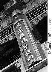 beijing, été, bois, palais, inscription