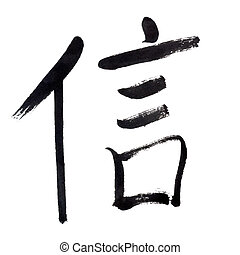 belief, traditional chinese calligraphy art isolated on...