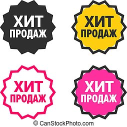 Best seller icons (russian version)