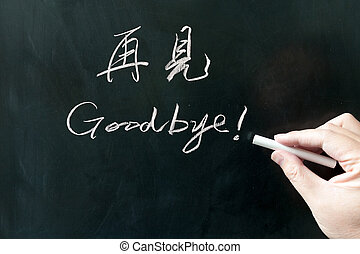 Bilingual goodbye word in Chinese and English