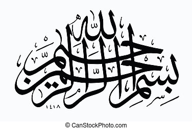 bismillah arabic word on isolated background