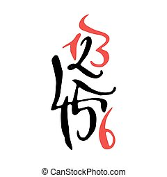 Black and red hand drawn high quality calligraphy poster with numbers.