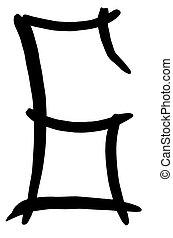 black Arabic numeral 6 written by hand