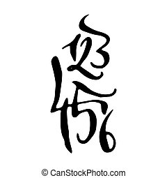Black hand drawn high quality calligraphy poster with numbers.
