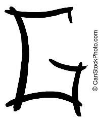 black letter G written by hand