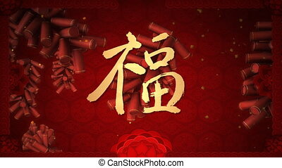 blessing calligraphy - wish and blessing Chinese calligraphy...