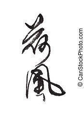 bloem, kunst, chinees, lotus, tekst, kalligrafie