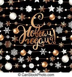 boldog, kifogásol, köszönés, vektor, év, új, russian., kártya, csillogó