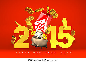 Brown Sheep And Hong Bao, 2015, Greeting On Red. 3D render...