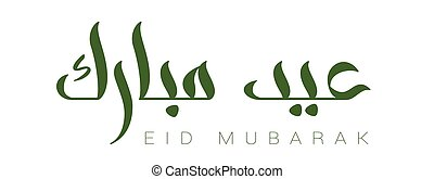 Brush calligraphy Eid Mubarak in Arabic