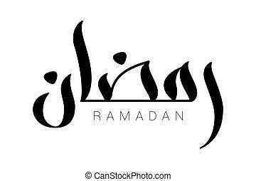 Brush calligraphy Ramadan in Arabic